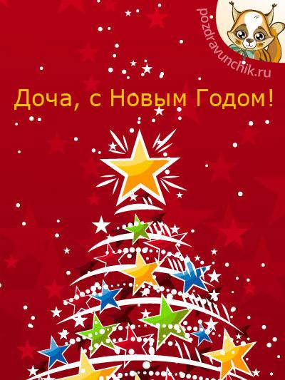 Доча, с Новым Годом!