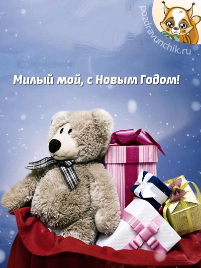 Милый, с Новым Годом!