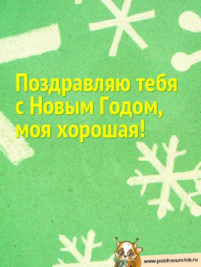 Поздравляю с Новым Годом, моя хорошая!