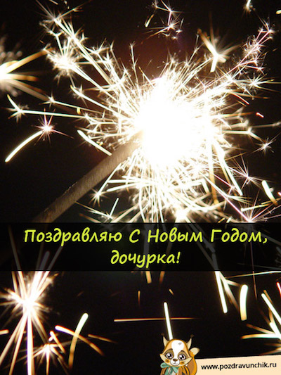 Поздравляю с Новым  годом, дочурка!