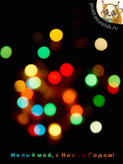 Милый мой, с Новым годом!