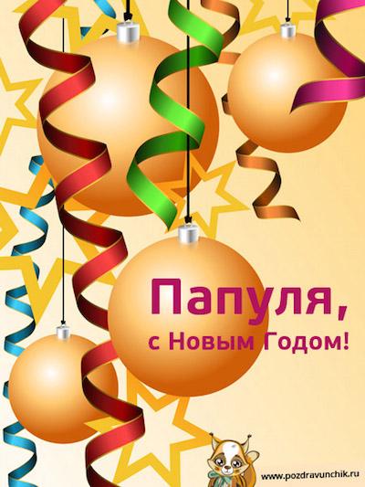 Картинки, открытка на новый год отцу