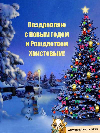 Поздравляю с Новым, 2015 годом и Рождеством Христовым!