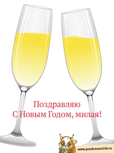 Поздравляю с Новым годом, милая!