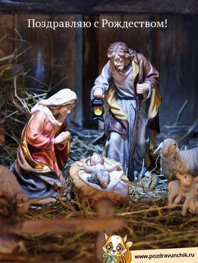 Поздравляю с Рождеством!