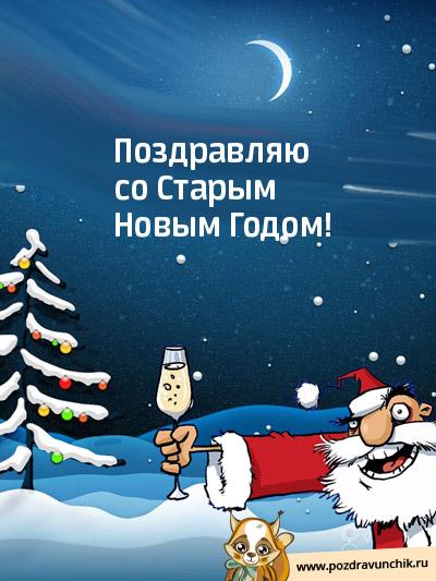 Поздравляю со Старым Новым Годом!