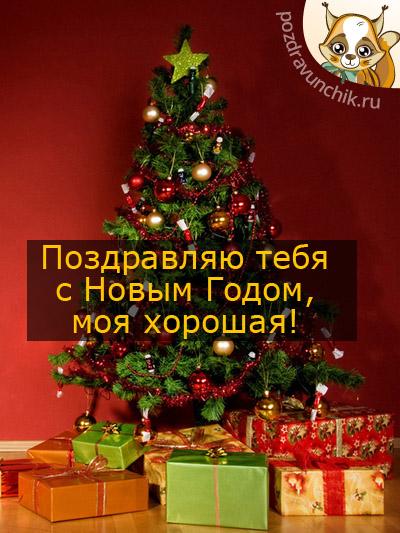С Новым Годом, моя хорошая!