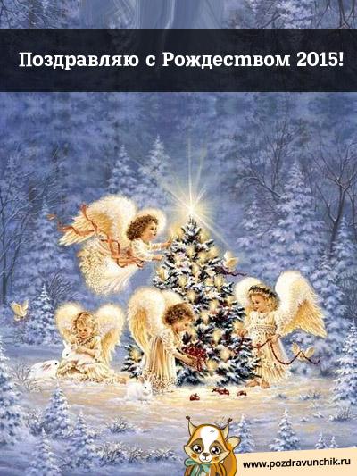 Поздравляю с Рождеством 2015!