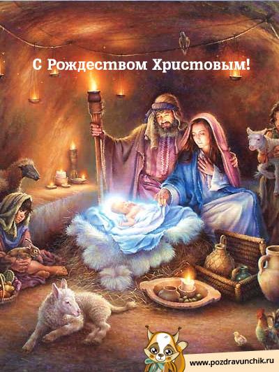 Поздравляю с Рождеством Христовым!