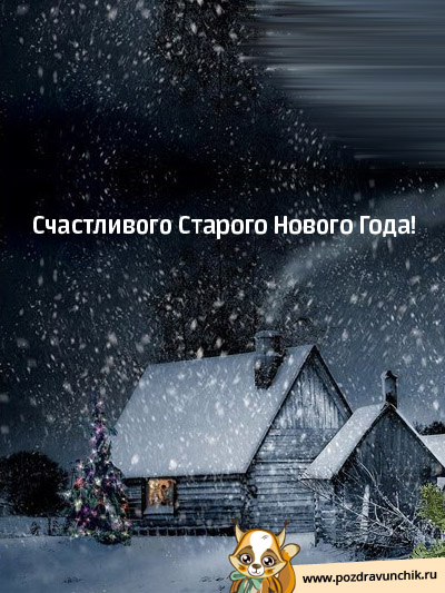 Счастливого Старого Нового Года!