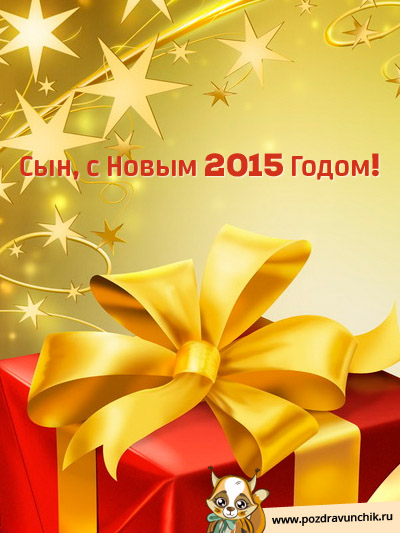 Сынок, с Новым 2015 Годом!