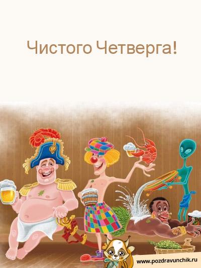 Прикольные картинки с чистым четвергом для мужчины, советское кино открытки