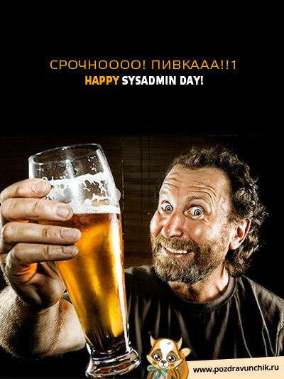 Срочно пивка админу!