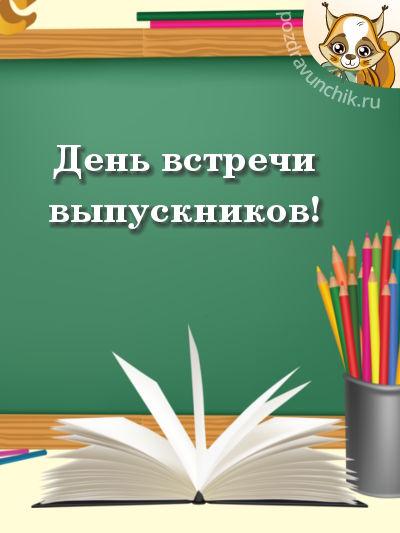 Картинок, день встречи выпускников открытки