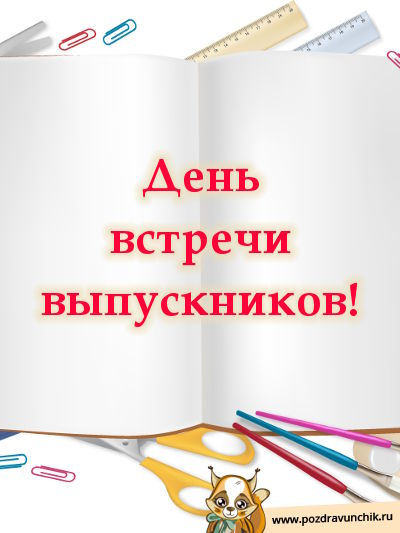Картинки, день встречи выпускников открытки