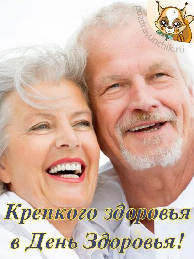 Крепкого здоровья в день здоровья!