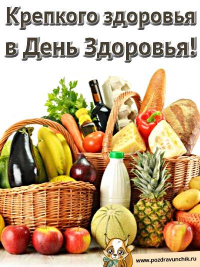 Желаю здоровья в День Здоровья!