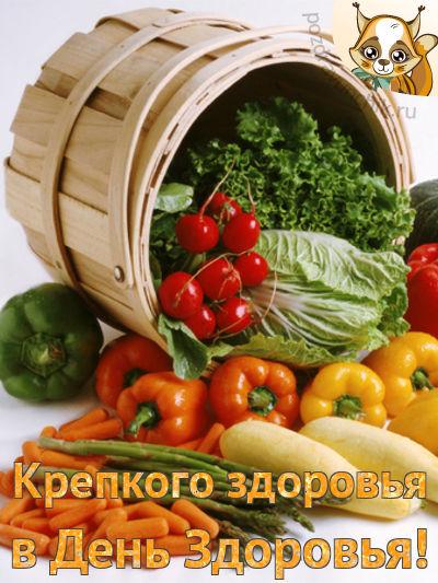 Крепкого здоровья в день здоровья :-)