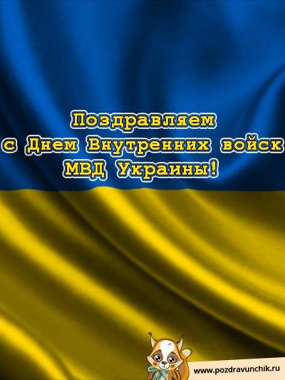 Поздравления с днем внутренних войск украины