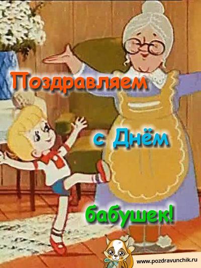 pozdravleniya-s-dnem-krasivih-babushek-otkritki foto 17