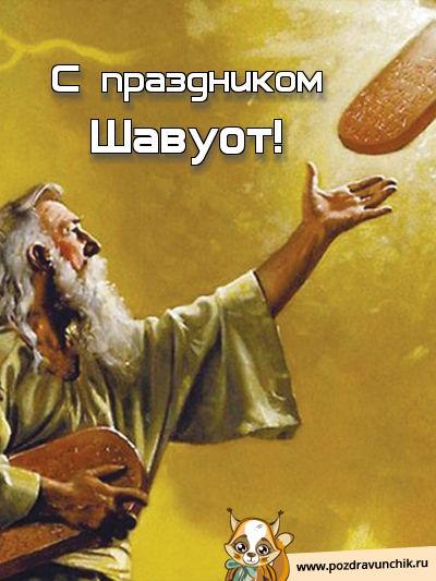 С праздником Шавуот!