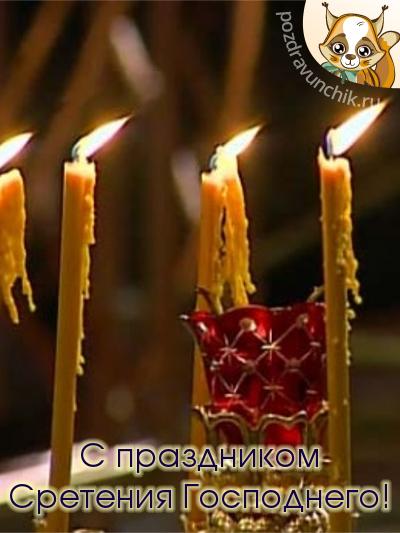 С праздником Сретения Господнего!