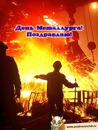День металлурга! Поздравляем!