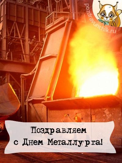 Поздравляем с днем металлурга!