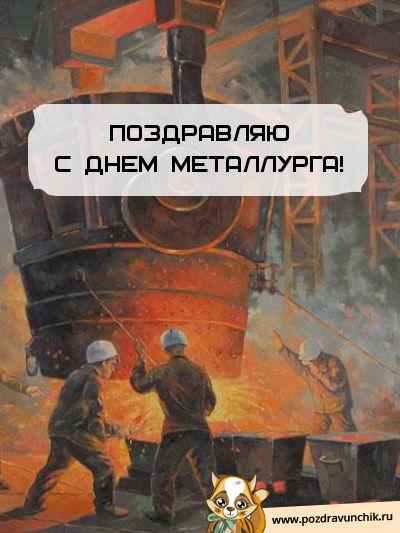 Поздравляю с днем металлурга!