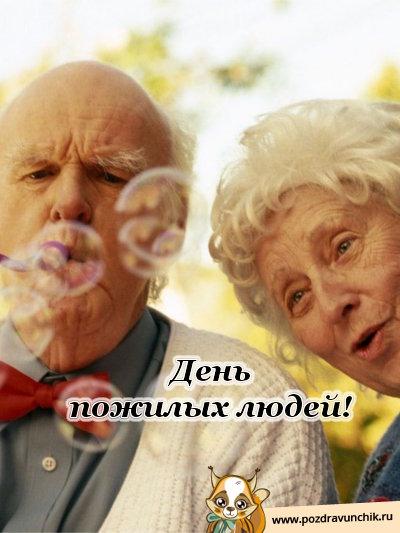 День пожилых людей!