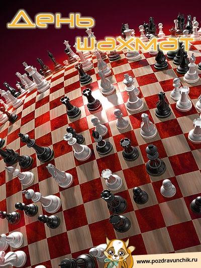 Поздравляю с днем шахмат!