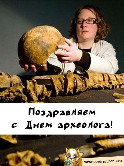 Поздравляю с днем археолога!