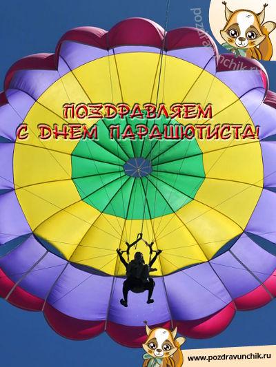 С днем парашютиста!