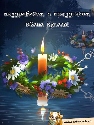 Поздравляю с праздником Ивана Купала!