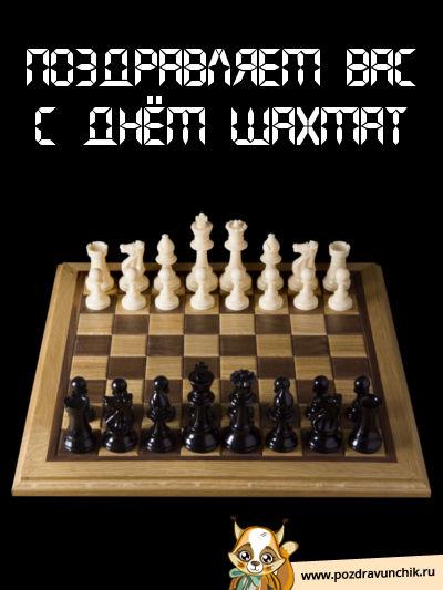 Поздравляю Вас с днем шахмат!