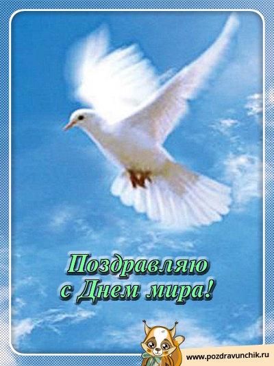 Поздравляю с Днем мира!