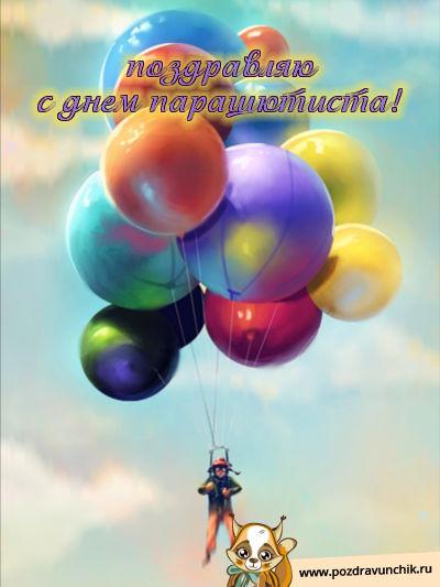 Поздравляю с днем парашютиста!
