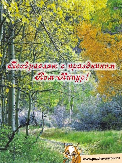 Поздравляю с праздником Йом Кипур!