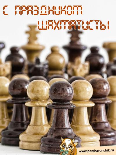 С праздником, шахматисты!