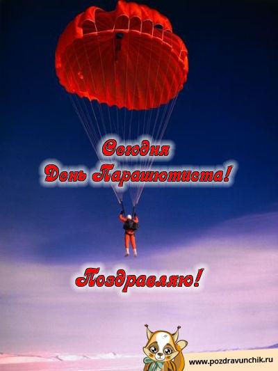 Сегодня день парашютиста! Поздравляю!