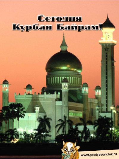 Сегодня Курбан Байрам!