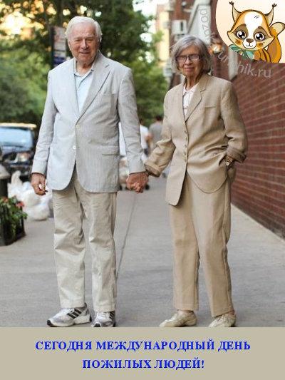 Сегодня международный день пожилых людей!