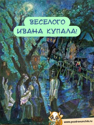 Веселого Ивана Купала!