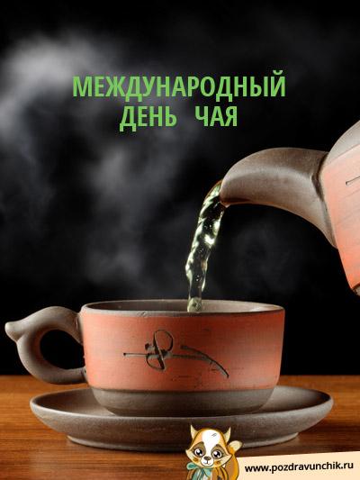 Днем рождения, международный день чая открытка