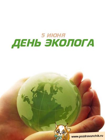 Фото день эколога 5 июня, открытка