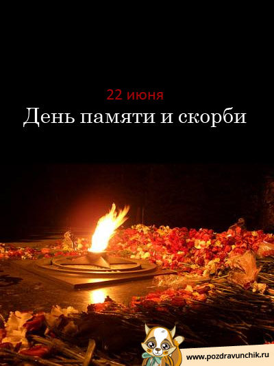 22 июня День памяти и скорби