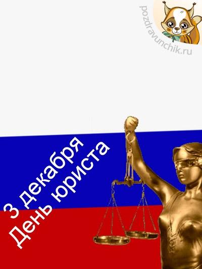 3 декабря День юриста