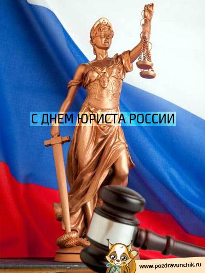 С днем юриста России!