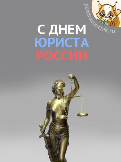 С днем юриста России