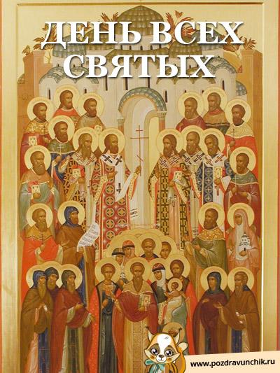С днем всех святых картинки 23 июня, приколы про